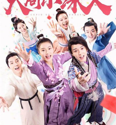 Cupid of Chou Dynasty (2019) กามเทพราชวงศ์โจว ซับไทย EP1 - EP24 ...